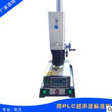 廠家直銷 帶PLC超聲波標準機 高品質超聲波標準機 電焊切割設備圖片