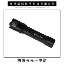 厂家直销防爆强光手电筒XD6000 防爆强光手电筒 隔爆型手握应急手电筒