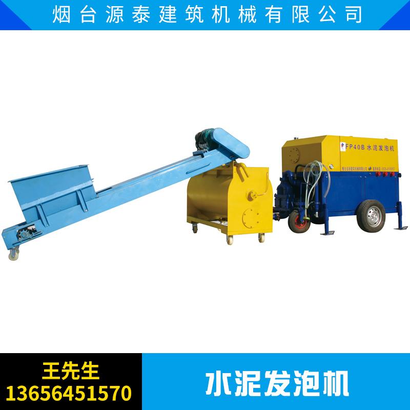江苏水泥发泡机设备厂家销售