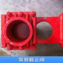 泵管截止阀出售125混泥土泵管直管轴承厂家直销批发