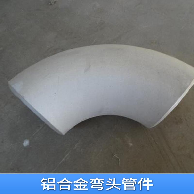 铝合金弯头管件铝三通铝弯头铝管帽法兰厂家批发