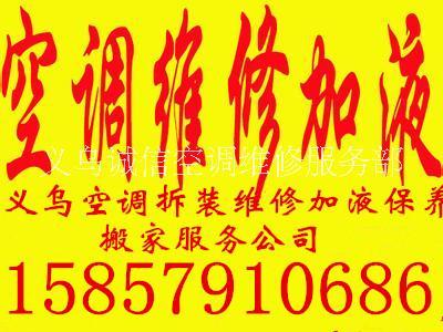 义乌金茂大厦空调维修拆装加液空调不制冷维修15857910686