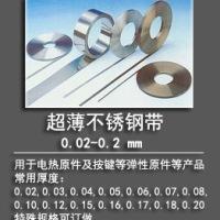 供应8k镜面不锈钢带 蚀刻、精密、高硬度、高拉伸、无磁性不锈钢带等 深圳12k镜面不锈钢带