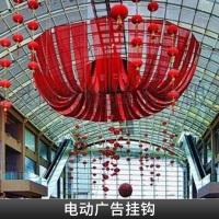 电动广告挂钩厂家商场广告升降电动葫芦中庭吊钩快速提升机图片