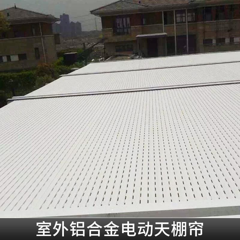 室外铝合金电动天棚帘厂家阳光房顶棚遮阳帘防紫外线隔釉窗帘