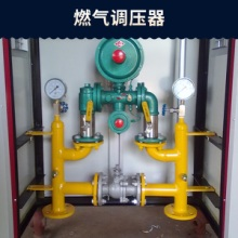 燃气调压器,恒压燃气调压器,燃气调压器批发,减压阀,燃气调压阀图片