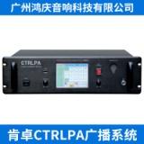 肯卓CTRLPA广播系统 智能合并功放广播一体机公共广播功放系统
