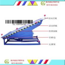 供应杭州固定式液压登车桥|固定登高车厂家