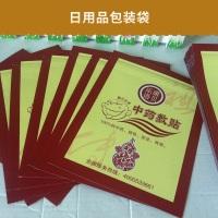广东日用品包装袋服装拉链袋透明袋子通用包装印刷公司