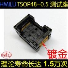 TSOP48芯片测试座 老化座