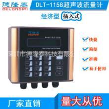 DLT-1158流量计