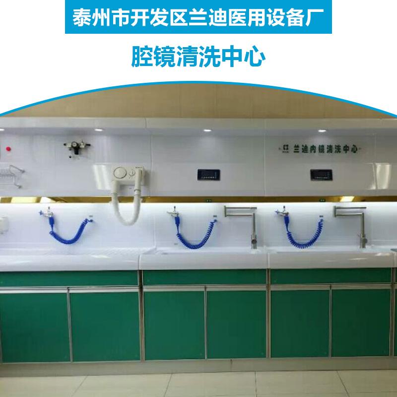 玻璃腔镜清洗工作台一体化胃镜清洗工作站腔镜清洗系统厂家直销