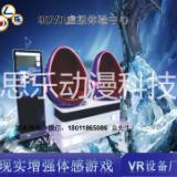 9dVR座椅子蛋椅9dVR虚拟现实设备VR电玩游戏设备VR体验馆加盟设备 vr9d双人座