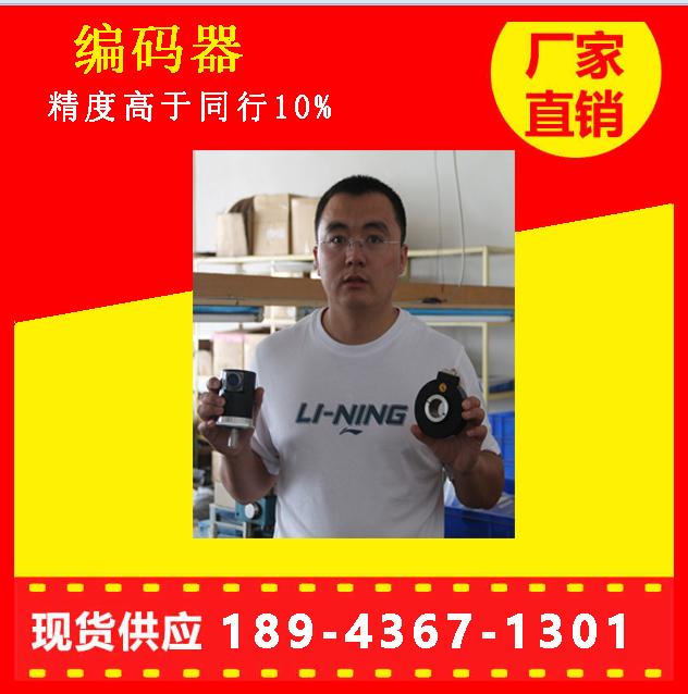 北京编码器