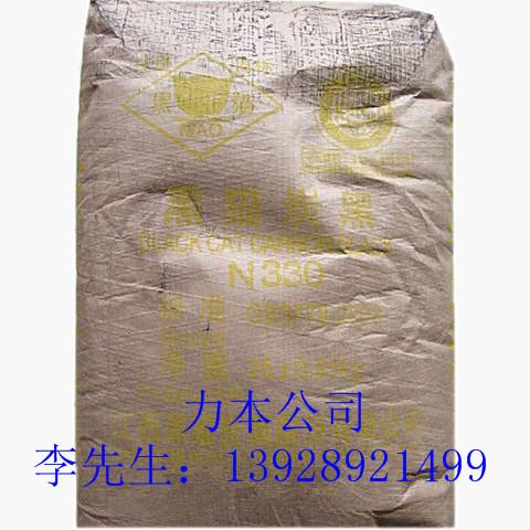 专业销售炭黑N330