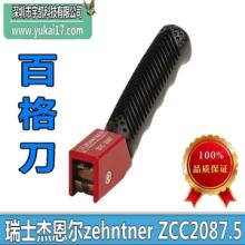 瑞士zehntner ZCC2087漆面附着力测试百格刀批发