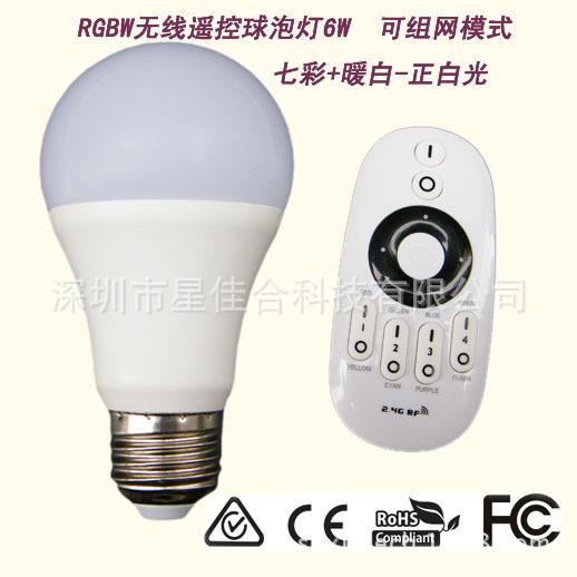 星佳合led遥控七彩变色球泡灯 变七彩变色温灯泡