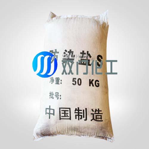 供应用于的防染盐S 浙江
