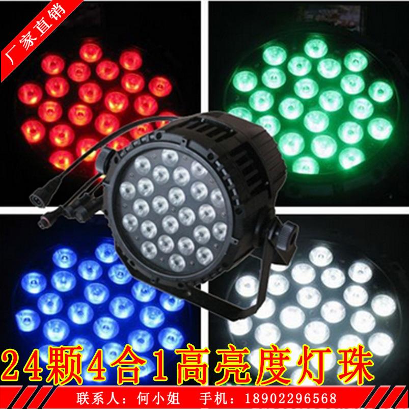 广州LED防水帕灯厂家_24颗四合一LED防水帕灯