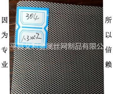 高品质艾利304不锈钢扩张网 高品质浙江304不锈钢扩张网图片