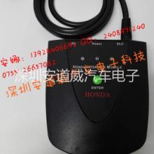 本田汽车诊断仪HDS