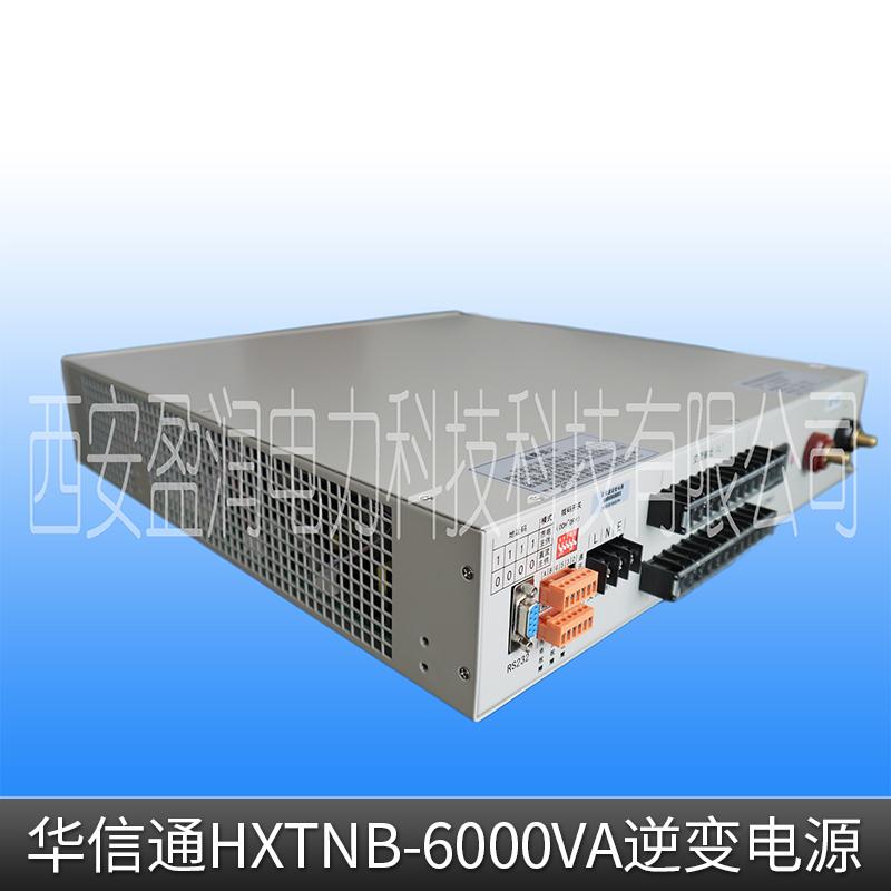 华信通HXTNB-6000VA逆变电源 全数字智能温制充电电源