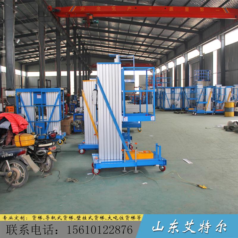 厂家直销 铝合金升降机 小型液压手动/电动/自动高空作业梯