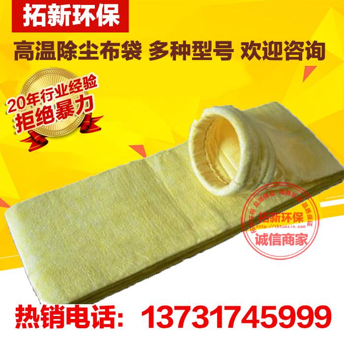 除尘器布袋涤纶针刺毡防水防静防油三防布袋
