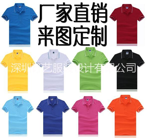 供应深圳T恤POLO衫班服定制广告衫|职业装定制|工作服|文化衫定做