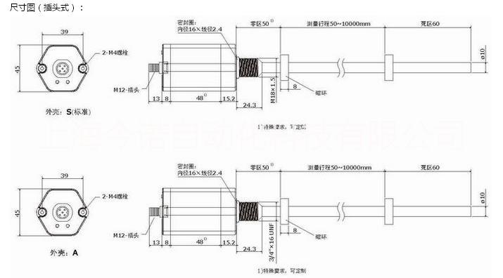 磁致伸缩位移传感器jnlmi45报价