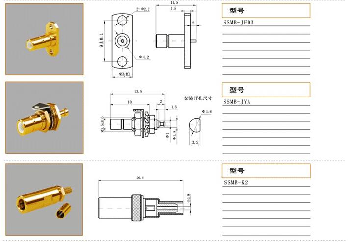 四川SSMB系列射频同轴电连接器价格 四川电连接器生产厂家