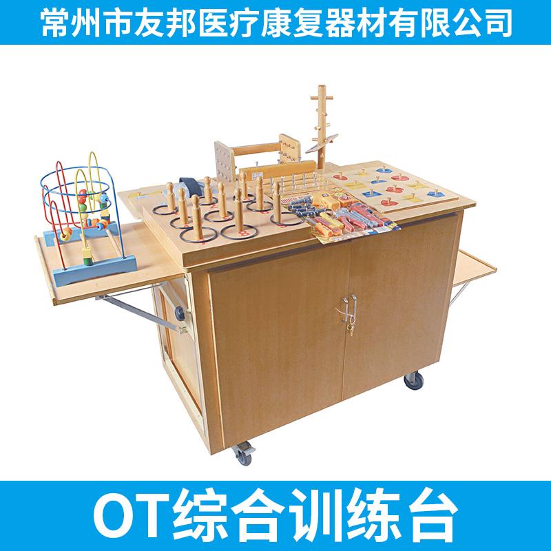OT综合训练台销售