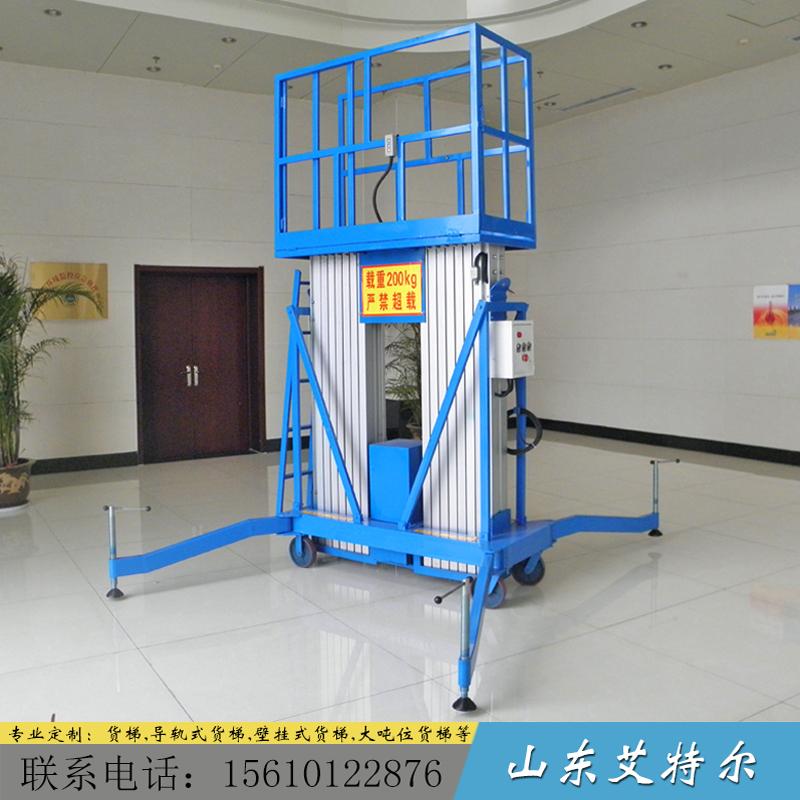 供应 液压升降机 铝合金高空作业平台 自动剪式升降机械台