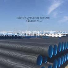 内蒙古赤峰市波纹管 赤峰波纹管,双壁波纹管,PE波纹管,赤峰天迈波纹管公司