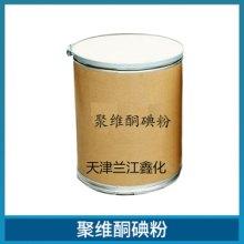 红棕色聚维酮碘粉末 水质处理药剂水产养殖碘类畜禽消毒杀菌剂