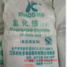 科伦多厂家直销食品级六水氯化镁,固体氯化镁,饲料级氯化镁,医药级