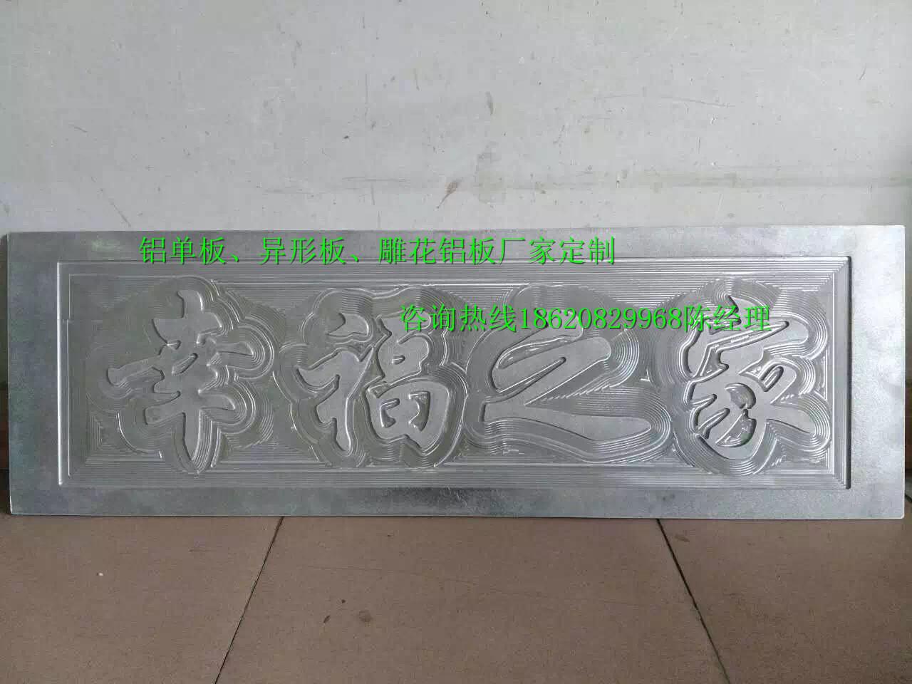 商场门头铝单板价格 -雕刻字体铝单板样板图-专业铝单板生产厂家