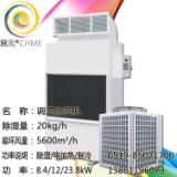 厂价免运费亚克RYTW-20S 20公斤调温除湿机抽湿机去湿机器