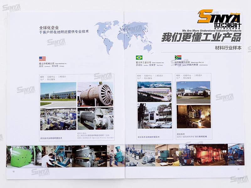 上海世亚广告传媒 产品样本 产品手册 宣传彩页设计 企业样本排版制作