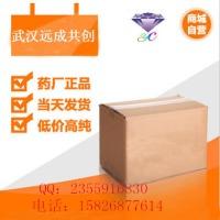 现货供应  南箭牌  埃索美拉唑镁|161973-10-0|厂家直销|质优价廉