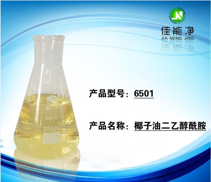 工业清洗剂除蜡水原材料阴离子表面活性剂椰子 椰子油工业清洗剂,除蜡水原材料