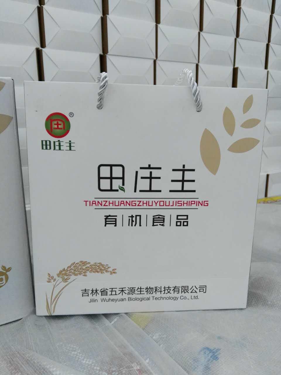 田庄主有机大米 1kg真空包装 选用非转基因稻谷品种 绿色安全放心产品