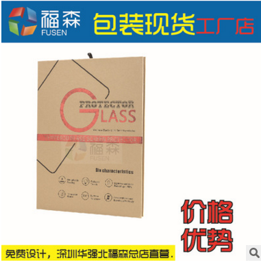 Ipad钢化膜包装平板保护膜包装纸盒 Ipad4.5平板包装厂家