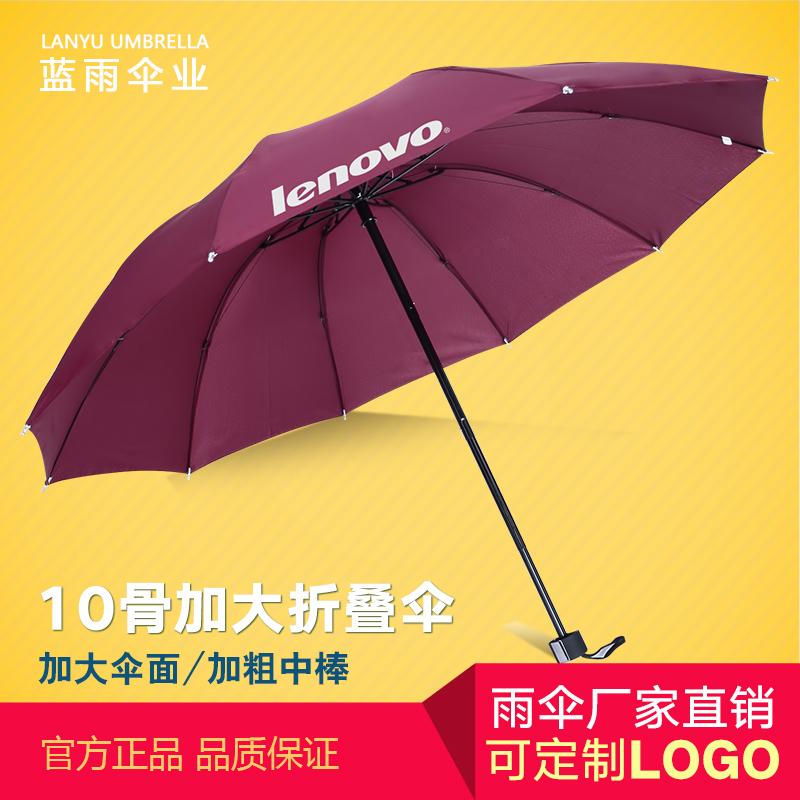 蓝雨伞厂家定制 10骨拒水广告伞 可定制logo三折雨伞  10骨折叠伞