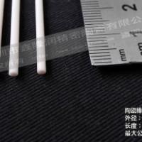 陶瓷棒_氧化锆陶瓷_氧化锆陶瓷棒