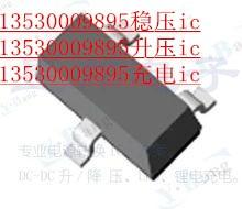 供应 替代ce6375a稳压ic