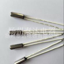 泰达temguard ky11 微型温控开关 热保护器 熔断丝 温度开关批发
