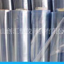 厂家直销 PVC普透薄膜  PVC洒粉透明  PVC普通透明膜
