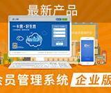 微信会员卡系统公司  微信会员卡系统怎么做