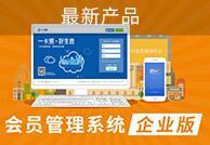 供应微信会员管理系统
